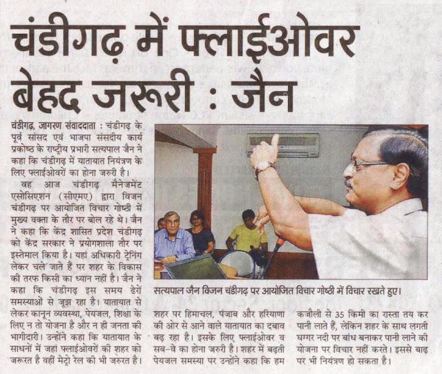 सत्यपाल जैन विजन चंडीगढ़ पर आयोजित विचार गोष्ठी में विचार रखते हुए।