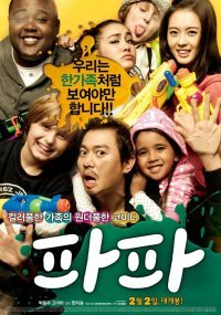 Papa (2012)