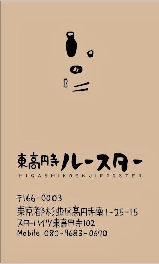 東高円寺ルースター