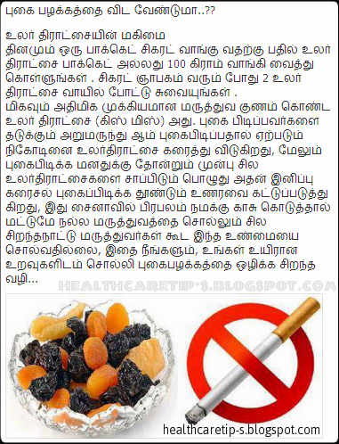 Natural ways to quit smoking in Tamil | pugai pidikkum palakkathai nippaatta eliya vali | Stop smoking | Health tips | Eat dried grapes to quit smoking habit | How to quit smoking | natural methods |  Quitting Smoking | ways to stop smoking | stop smoking medication in tamil | cigaret pidippadhai nippaatta | cigaret vendaam