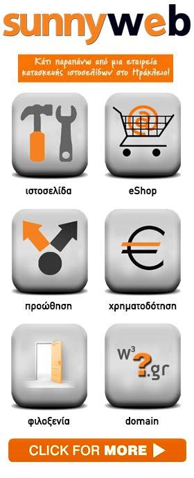 Έρευνα, κατασκευή και προώθηση ιστοσελίδας & eShop