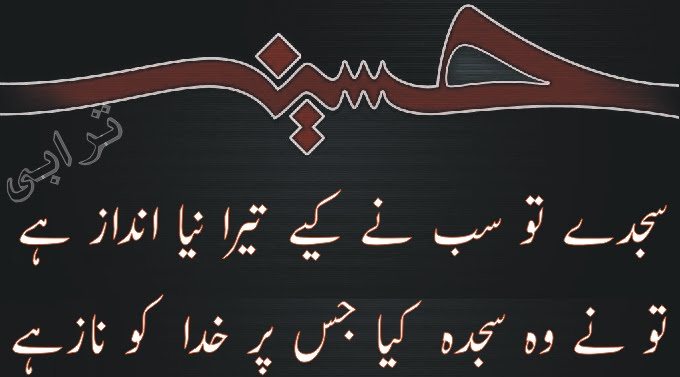 imam hussain karbala poetry - photo #30