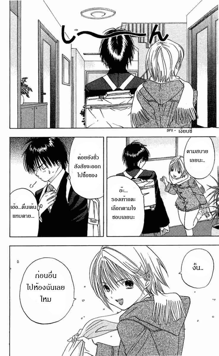 อ่านการ์ตูน Ichigo100 9 ภาพที่ 16