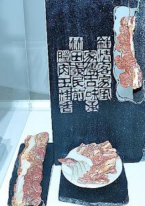玉石刻臘肉§藝術家聯展