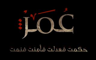 الفاروق عمر بن الخطاب