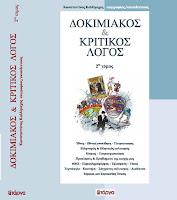 ΔΟΚΙΜΙΑΚΟΣ & ΚΡΙΤΙΚΟΣ ΛΟΓΟΣ - Δεύτερος Τόμος (930 σελ. Α4)