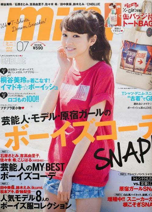 mini (ミニ) July 2013 Mirei Kiritani 桐谷美玲