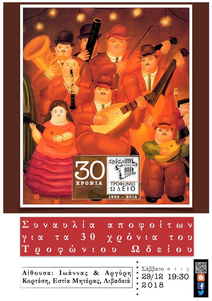 Συναυλία για τα 30 χρόνια του Τροφώνιου Ωδείου