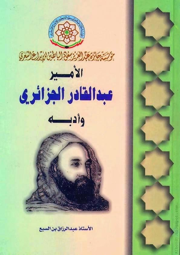الأمير عبد القادر وأدبه - عبد الرزاق بن السبع
