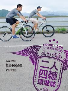 《二人四轆環港誌--EDDIE + LEO 九十後的單車追夢!》