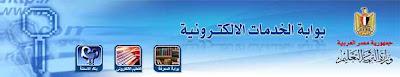 موقع وزارة التربية والتعليم المصري http://services.moe.gov.eg