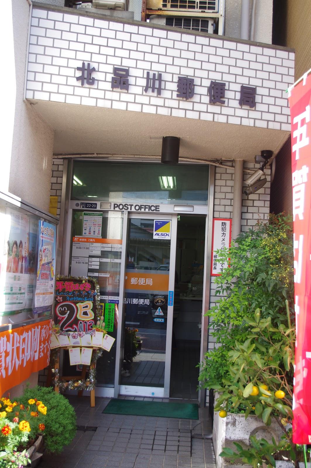 郵便 局 品川 品川インターシティ郵便局 (東京都)