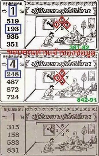 Thai Lotto Magazine Tass Tip paper 01-09-2014