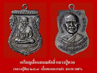 เหรียญเลื่อนสมณศักดิ์ ๒๕๐๘