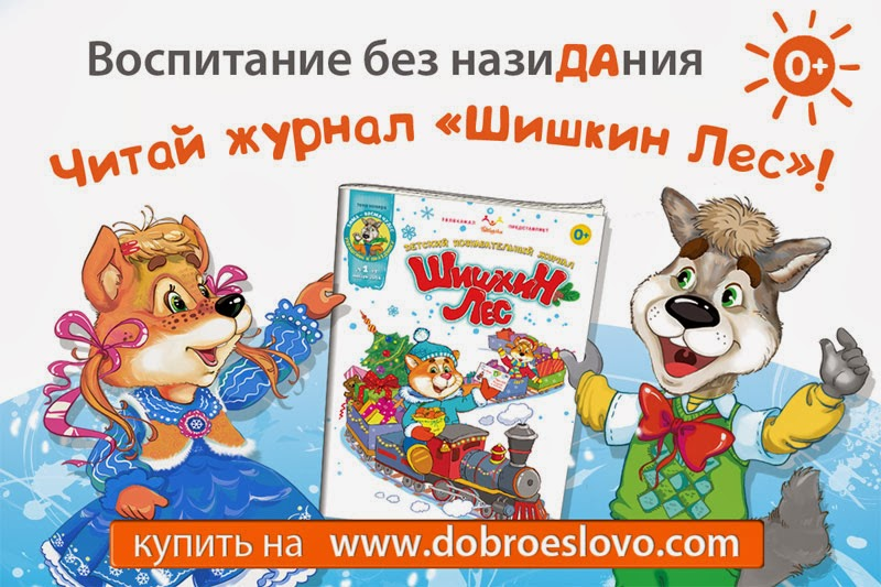 "Детская передача и журнал ""Шишкин лес"""