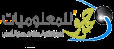 مدونة حوحو للمعلومات و عالم المعلوميات