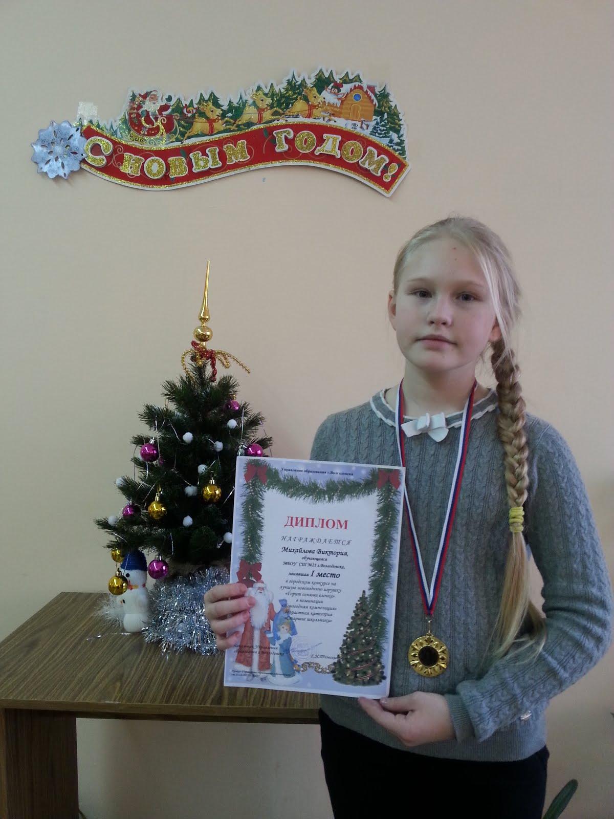 Михайлова Виктория, диплом I степени