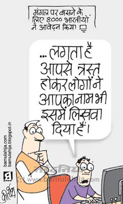 mars cartoon, indian political cartoon, corruption cartoon, corruption in india