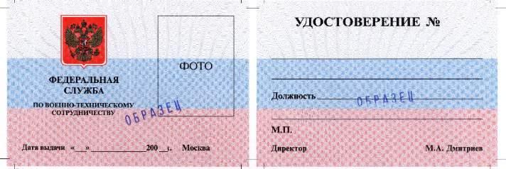 Скачать бланк служебное удостоверение