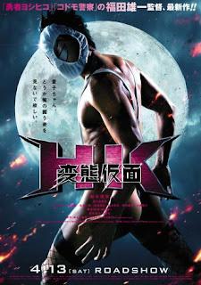 HK: Hentai Kamen (2013) – เทพบุตรหลุดโลก [บรรยายไทย]