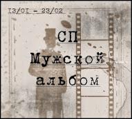 СП Мужской альбом