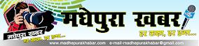 मधेपुरा खबर Madhepura Khabar