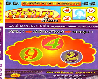 Thailand Lottery Magazine Tips For 02 May 2013