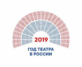 2019 - ГОД ТЕАТРА В РОССИИ