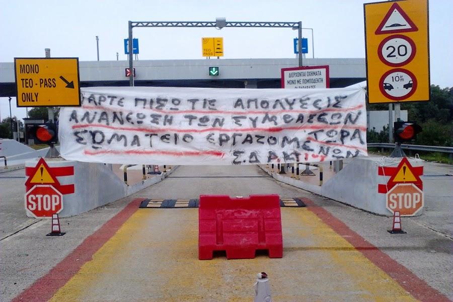 ΠΡΕΒΕΖΑ-Στο Υπουργείο Οικονομίας, πρώην εργαζόμενοι της ζεύξης Πρέβεζας-Ακτίου