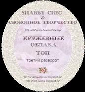 """ТОП В 2 ЧБ 3 ЭТАПА СП """"КРУЖЕВНЫЕ ОБЛАКА""""."""