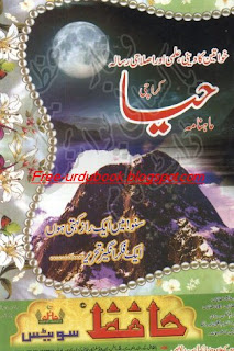 Haya Digest January 2013