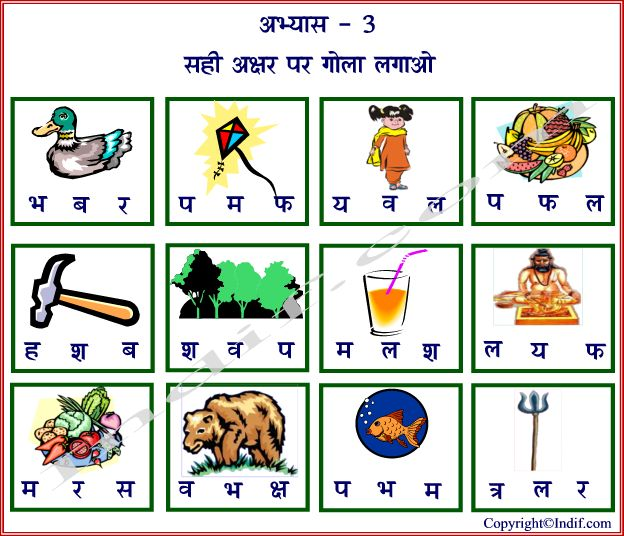 Hindi practice worksheets for ukg