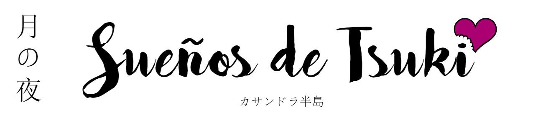 Sueños de Tsuki