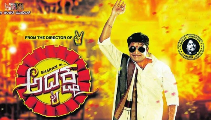 Adyaksha (2014) Kannada Mp3 Songs Download