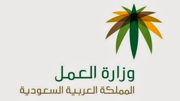 نظام العمل والعمال السعودي