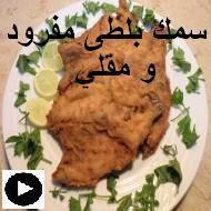 فيديو طريقة جديدة لقلى السمك البلطى ( طريقة فرد السمكة و قليها بانيه )