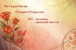 Творим Открытки ОЭ=штампы, красный цветок