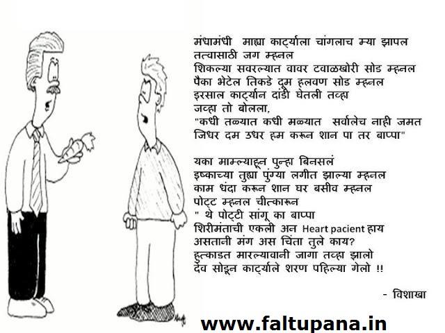 नागपुरी विदर्भ वऱ्हाडी विनोद Joke Nagpur - Nagpuri
