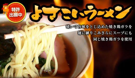 【大人気】よさこいラーメン5食セット