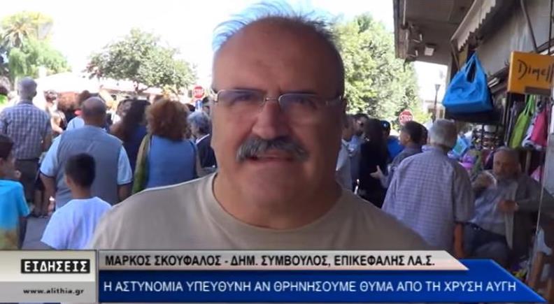 Μ. Σκούφαλος: Η Αστυνομία υπεύθυνη αν θρηνήσουμε θύμα από τη Χρυσή Αυγή