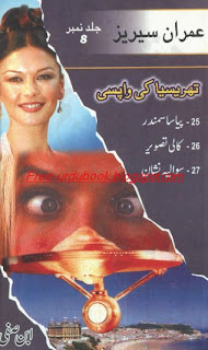 Imran Series Jild no 8 by ibne Safi
