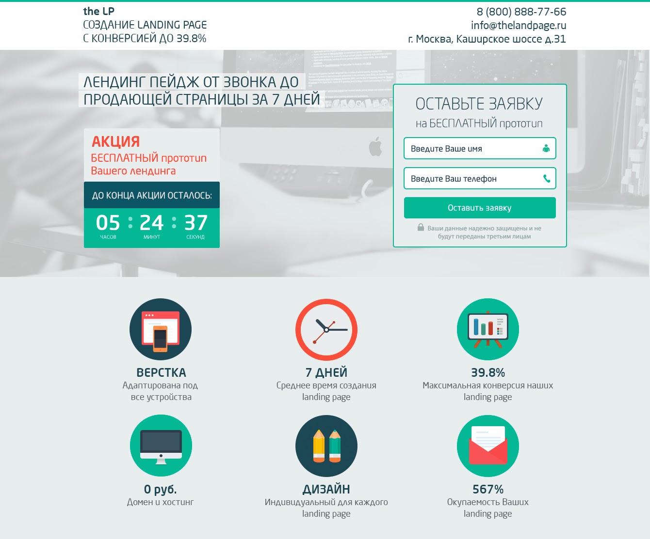 Landing page дизайн сайтов