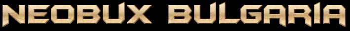 NeoBux Bulgaria - пари от интернет