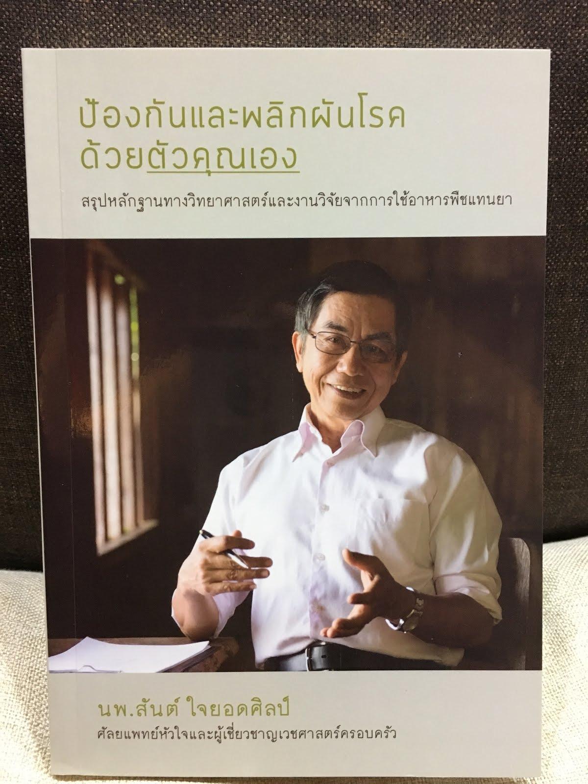 หนังสือเล่มใหม่ล่าสุดของหมอสันต์
