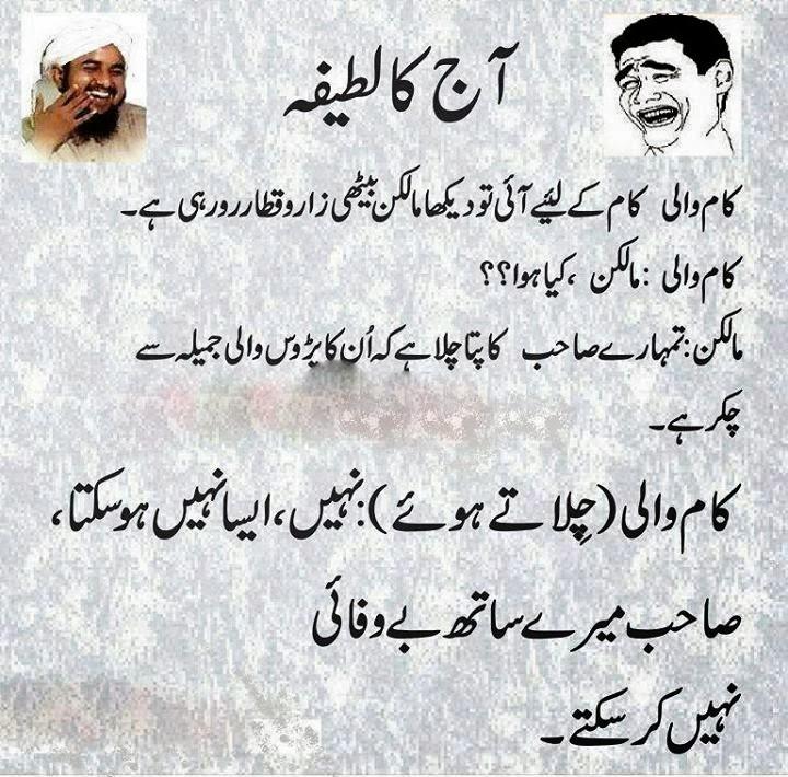 Urdu Lateefay Kam Wali Kam Ke Liye I Tu Dekha Malikan Bethi Zaro