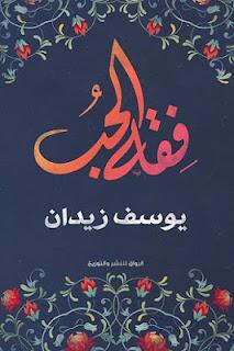 تحميل كتاب فقه الحب - يوسف زيدان PDF