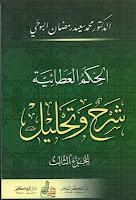 Syarah wa Tahlil Syarah Hikam Karya Syeikh Sa'id Ramadhan al-Buthi