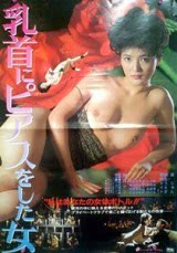Woman With Pierced Nipples (1983) [Vose]
