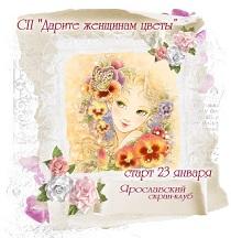 """СП """" Дарите женщинам цветы """"."""