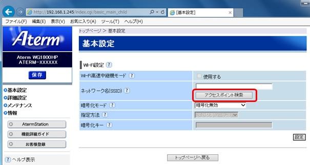 アクセスポイント検索